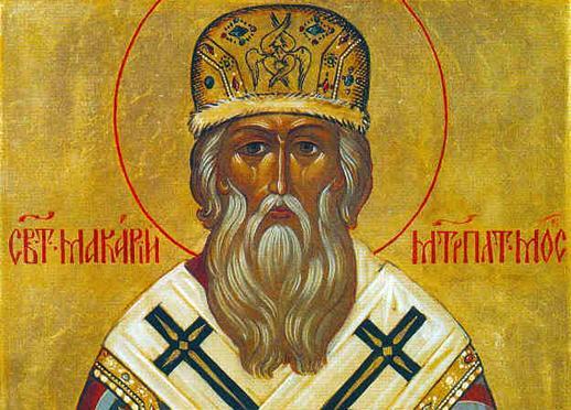 митрополит всея Руси Макарий.