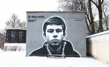 ГРАФФИТИ ПИТЕРА