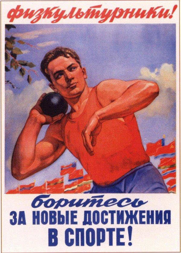 плакаты о спорте и здоровом образе жизни
