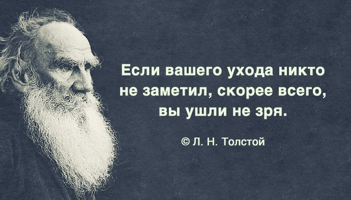МЫСЛИ НА КАЖДЫЙ ДЕНЬ - Л.Н.ТОЛСТОЙ