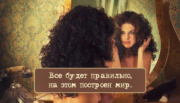 «МАСТЕР И МАРГАРИТА» - ЛУЧШЕЕ ЦИТАТЫ