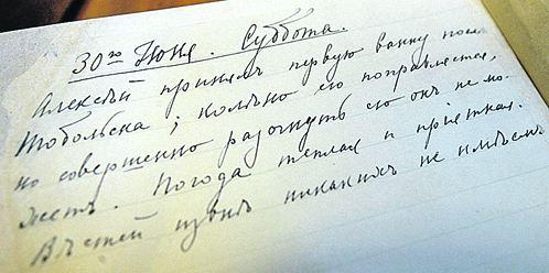 ОТКРОВЕНИЯ ПОСЛЕДНЕГО ИМПЕРАТОРА - НИКОЛАЯ II