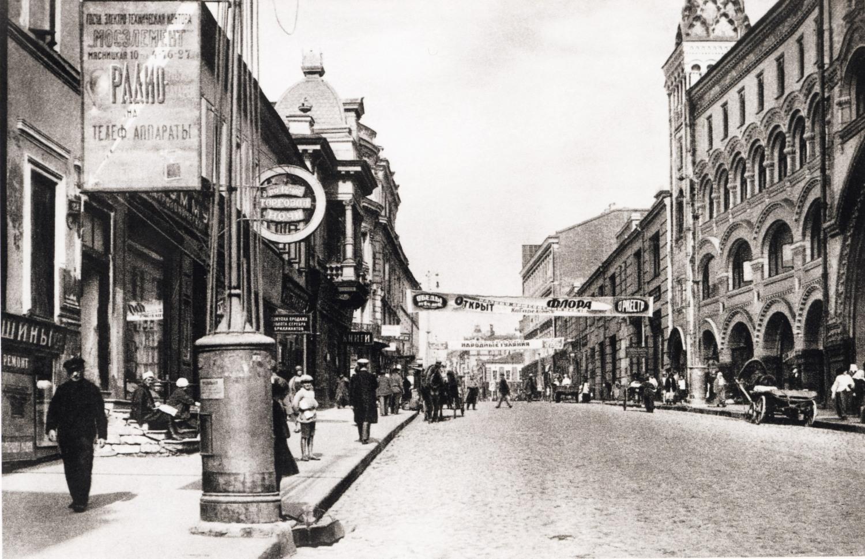 Мясницкая улица 1929