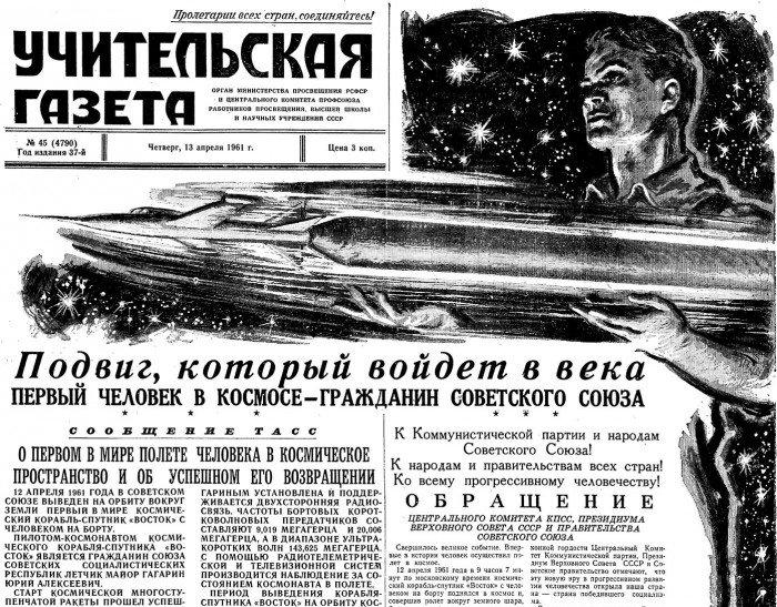 КАК МИР УЗНАЛ ГЛАВНУЮ НОВОСТЬ 1961 ГОДА