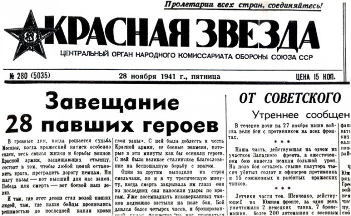 красная звезда газета