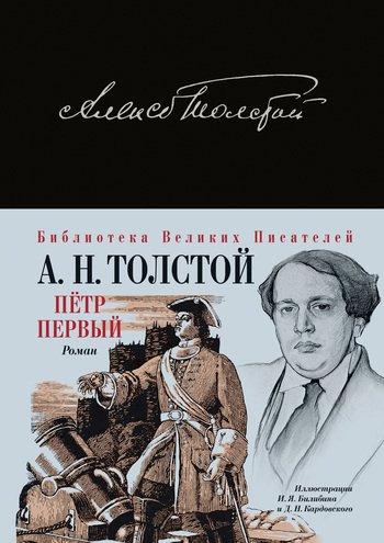 Алексей Толстой. Петр Первый