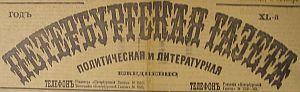 Петербургская газета
