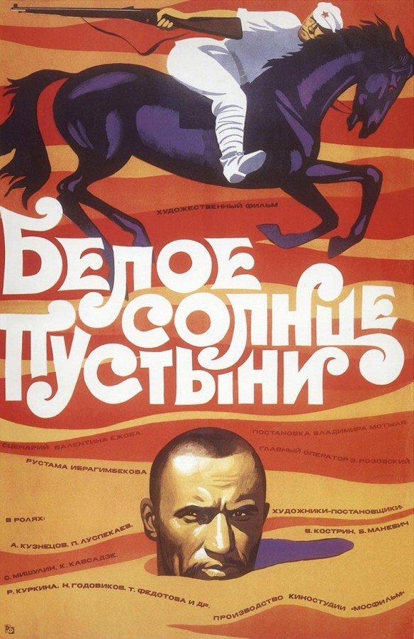 Белое солнце пустыни постер