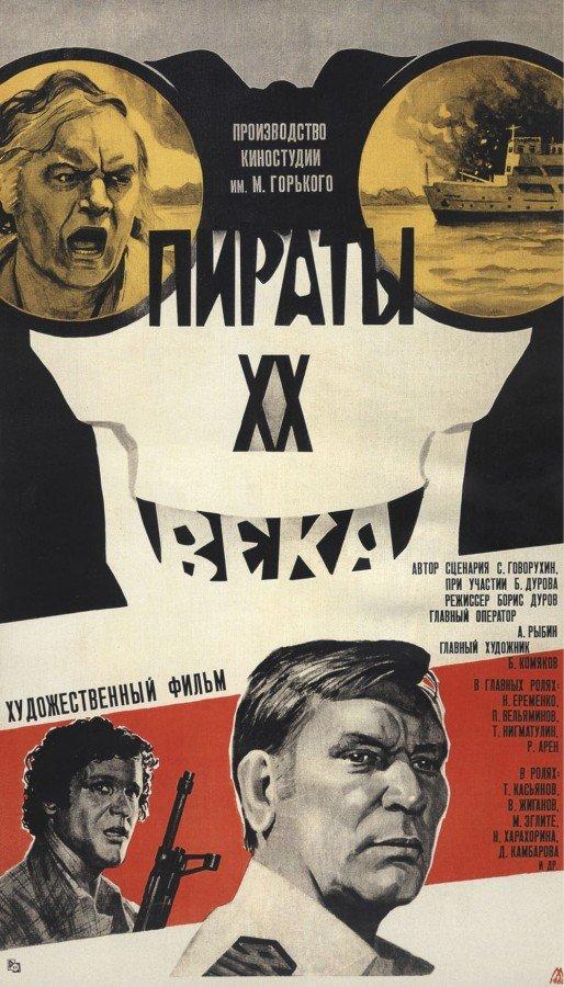 Пираты 20 века постер