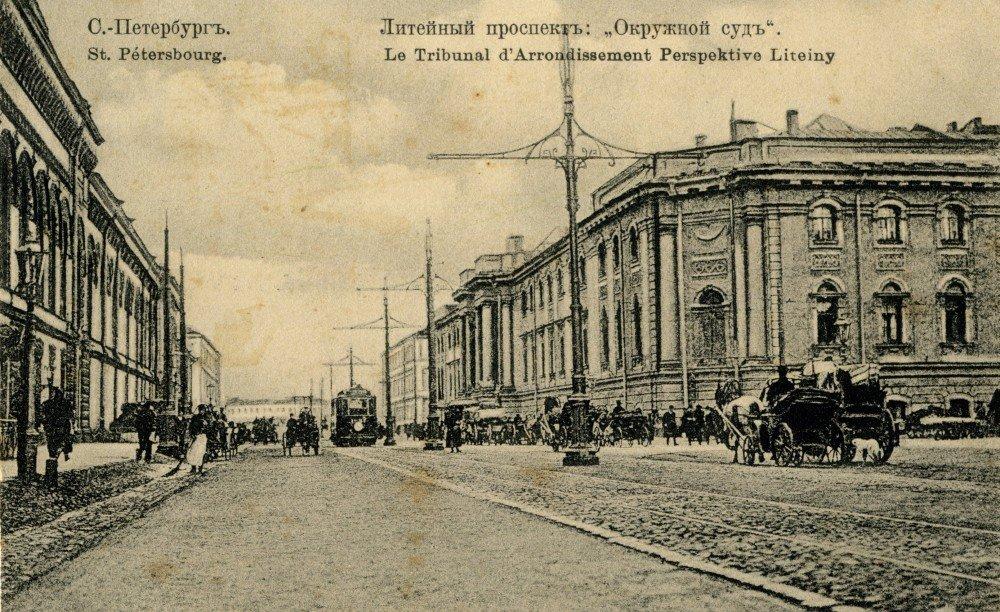 Литейный проспект. Окружной суд