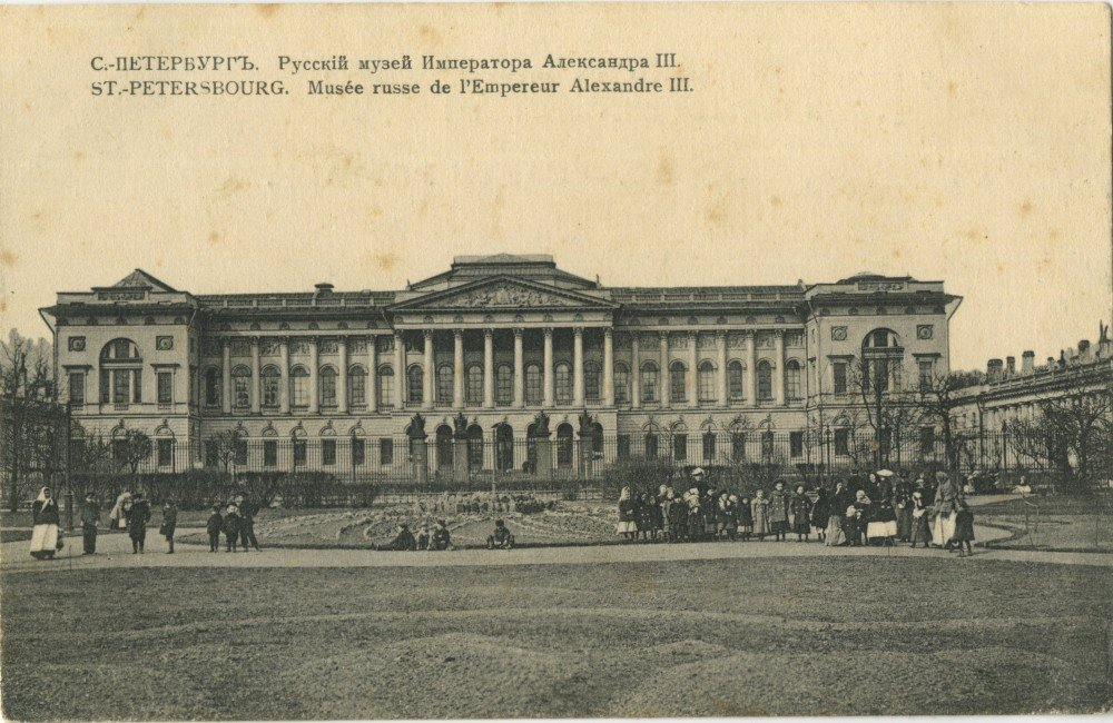 Русский музей имп. Александра III