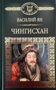 Василий Ян — Чингисхан