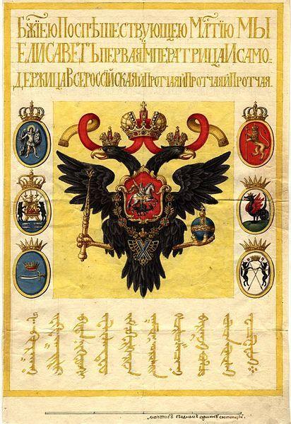 герб России история