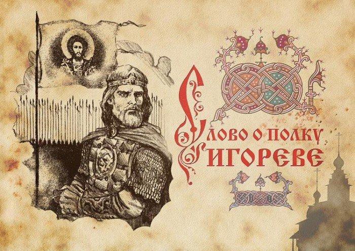Слове о полку Игореве