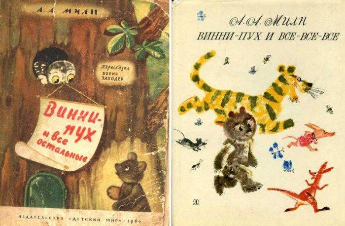обложка к книге Винни-Пух и все остальные, 1960 г.