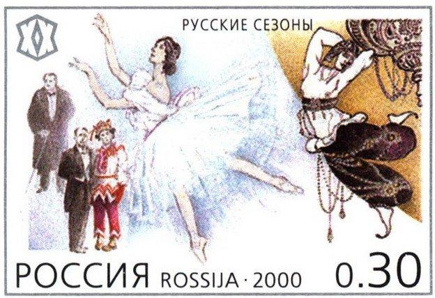 """Марка, посвященная """"Русским сезонам"""""""
