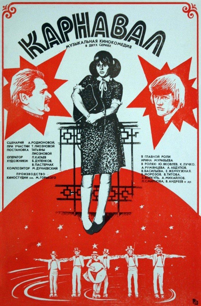 КАРНАВАЛ 1981
