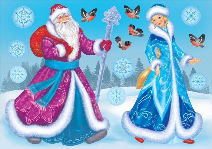 Снегурочка и дед мороз