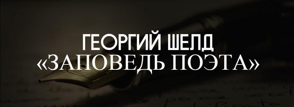 ГЕОРГИЙ ШЕЛД «ЗАПОВЕДЬПОЭТА»