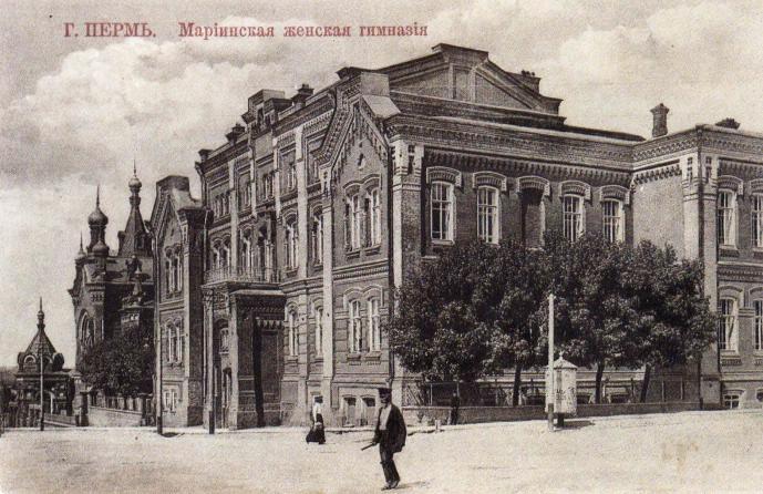 «Мариинская женская гимназия»