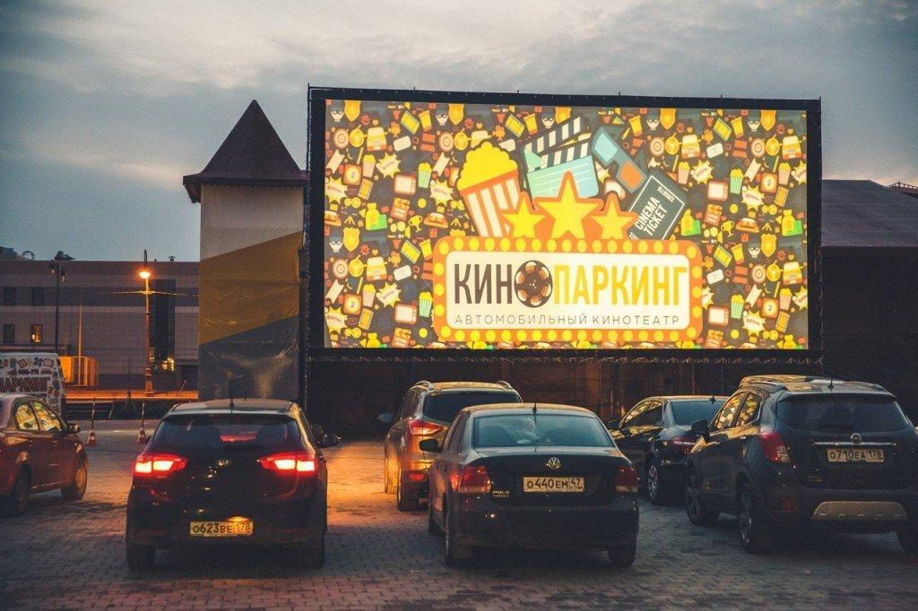 kinopark-1024x682