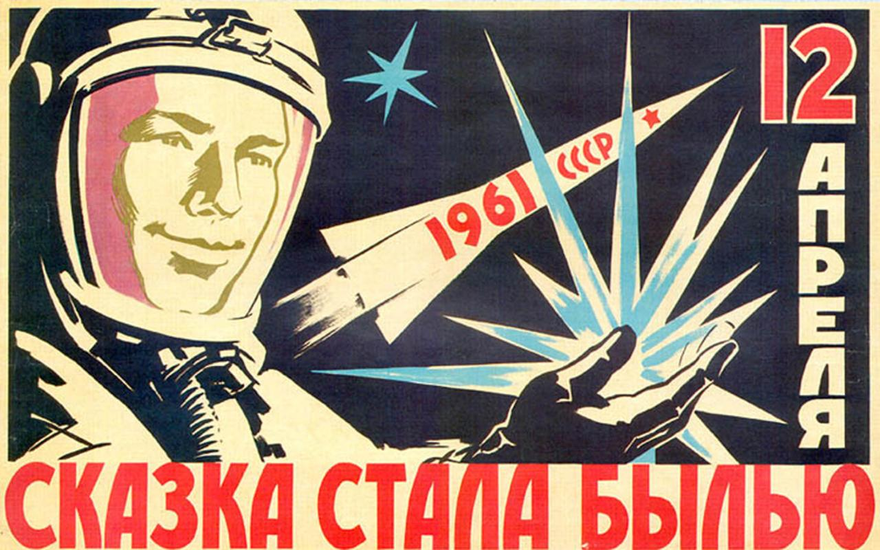 deni-cosmonavtiki