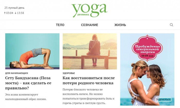 yogajournal.ru