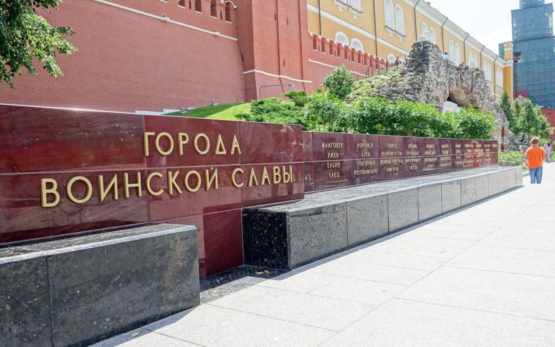Stela-gorodov-voinskoj-slavy-v-Aleksandrovskom-sadu.