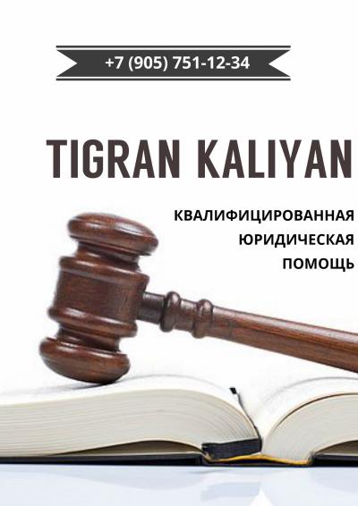 Юрист Тигран Калиян