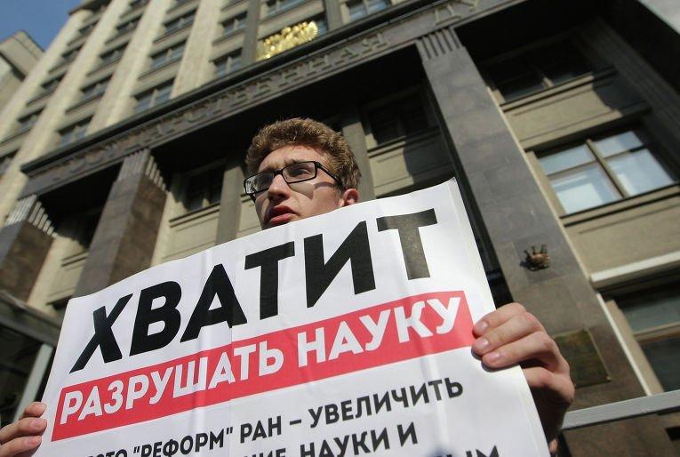 Картинки по запросу российская наука протест картинки