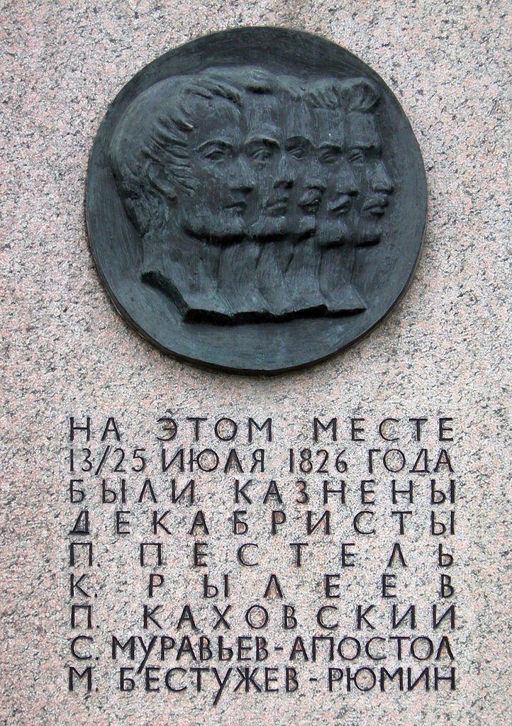 decabristi-obelisk