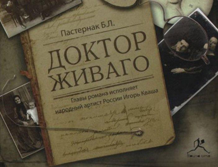 «Их запрещали читать» — список нежелательной литературы в СССР