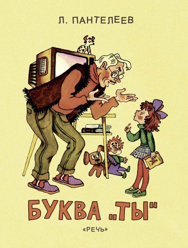 leonid-panteleev-chestnoe-slovo-bukva-ty-novenkaya