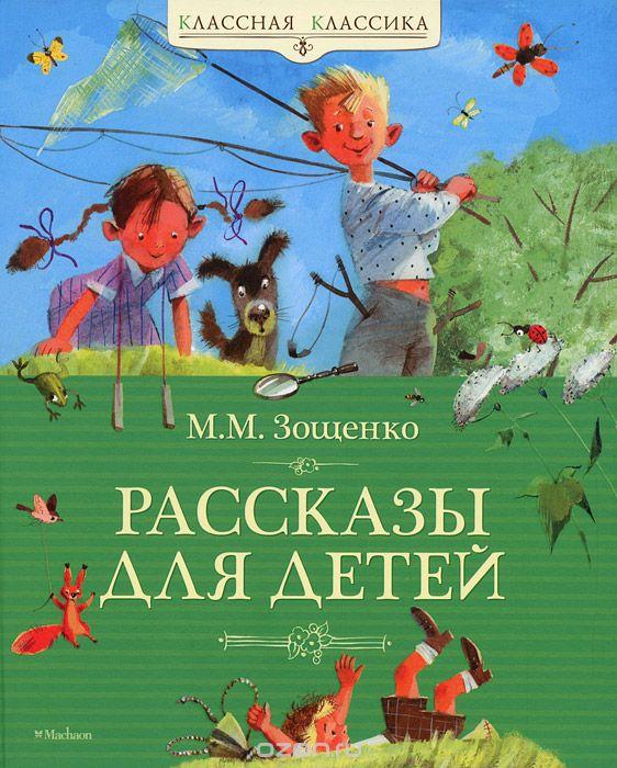 mihail-zoshhenko-vesyolye-rasskazy-dlya-detej