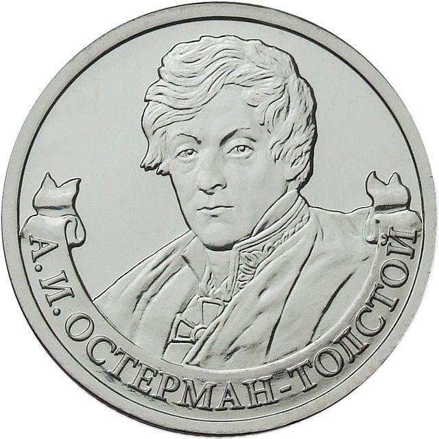 2-rublea-moneta