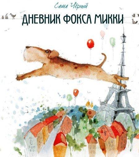 sasha-chernyj-priklyucheniya-foksa-mikki