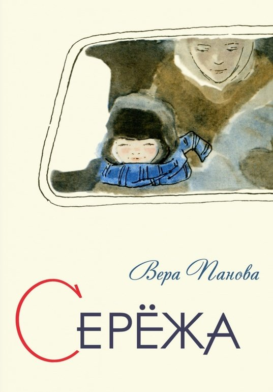 vera-panova-seryozha