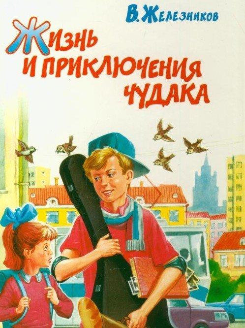 vladimir-zheleznikov-zhizn-i-priklyucheniya-chudaka