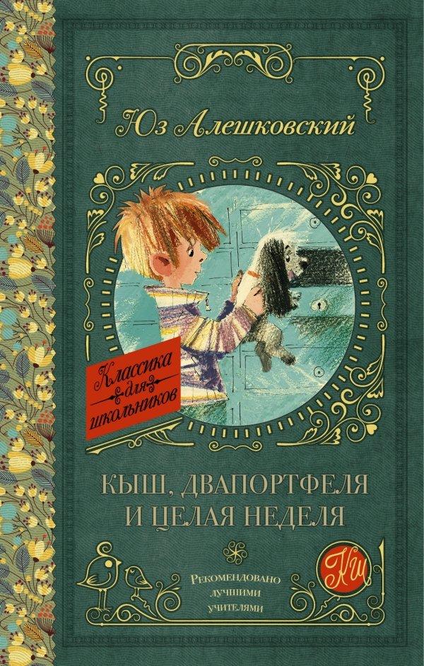 yuz-aleshkovskij-kysh-dvaportfelya-i-tselaya-nedelya