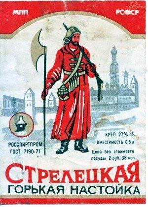 streletskaya-gorkaya