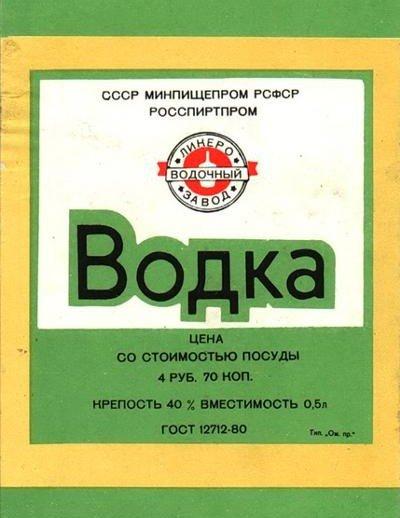 andropovka