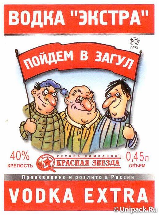 vodka-krasnyj-oktyabr