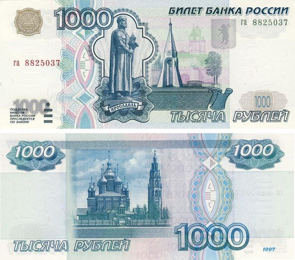 1000-rublej