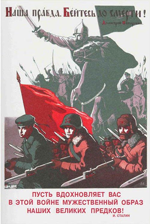 плакаты с цитатой И. В. Сталина