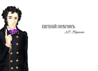 Evgenij-Onegin