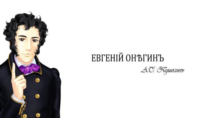 Evgenij-Onegin