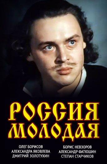 Rossiya-Molodaya