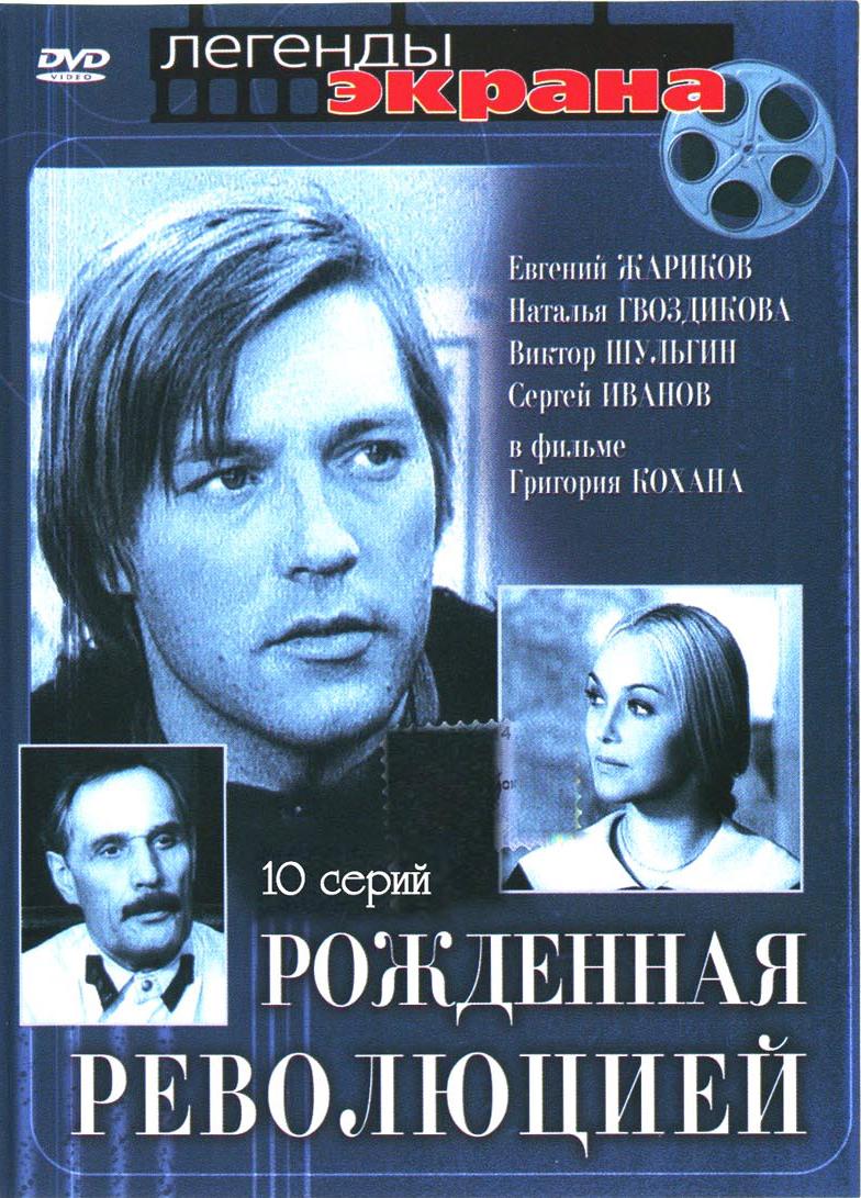 Rozhdyonnaya-revolyutsiej