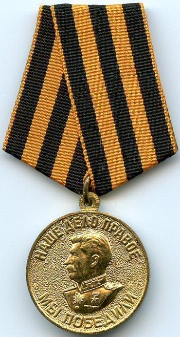 Medal-Za-pobedu-nad-Germaniej-v-Velikoj-Otechestvennoj-vojne-1941-1945-gg