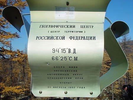 Geograficheskij-tsentr-Rossijskoj-Federatsii